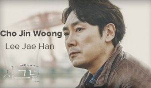 Cho Jin-Woong