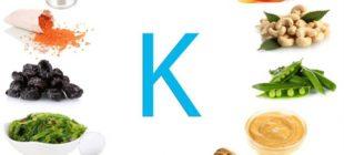 K, K1, K2 ve K3 Vitaminleri Nelerdir