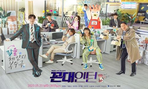 Old School Intern Kore Dizisi